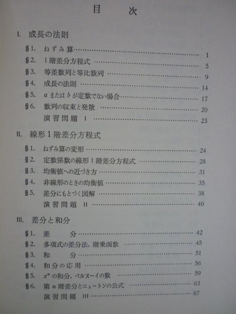 線形代数/微分方程式/関数解析